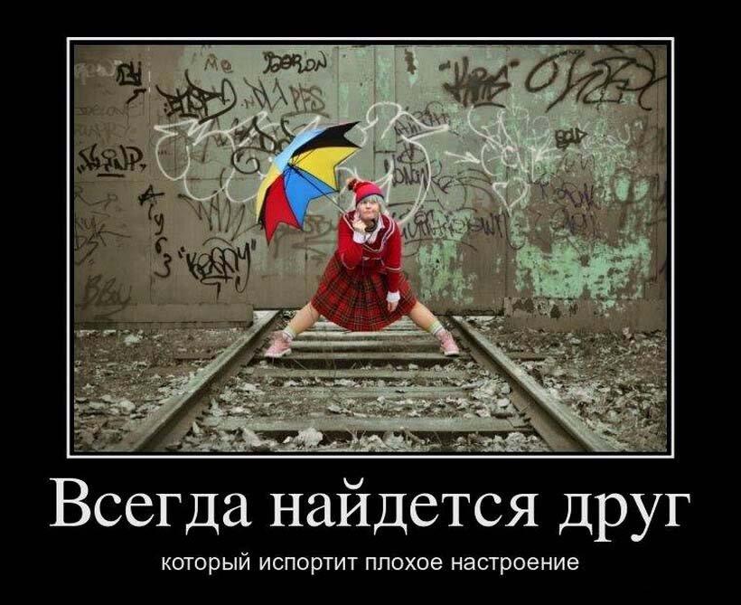 или ему будет плохо демотиваторы железнодорожного