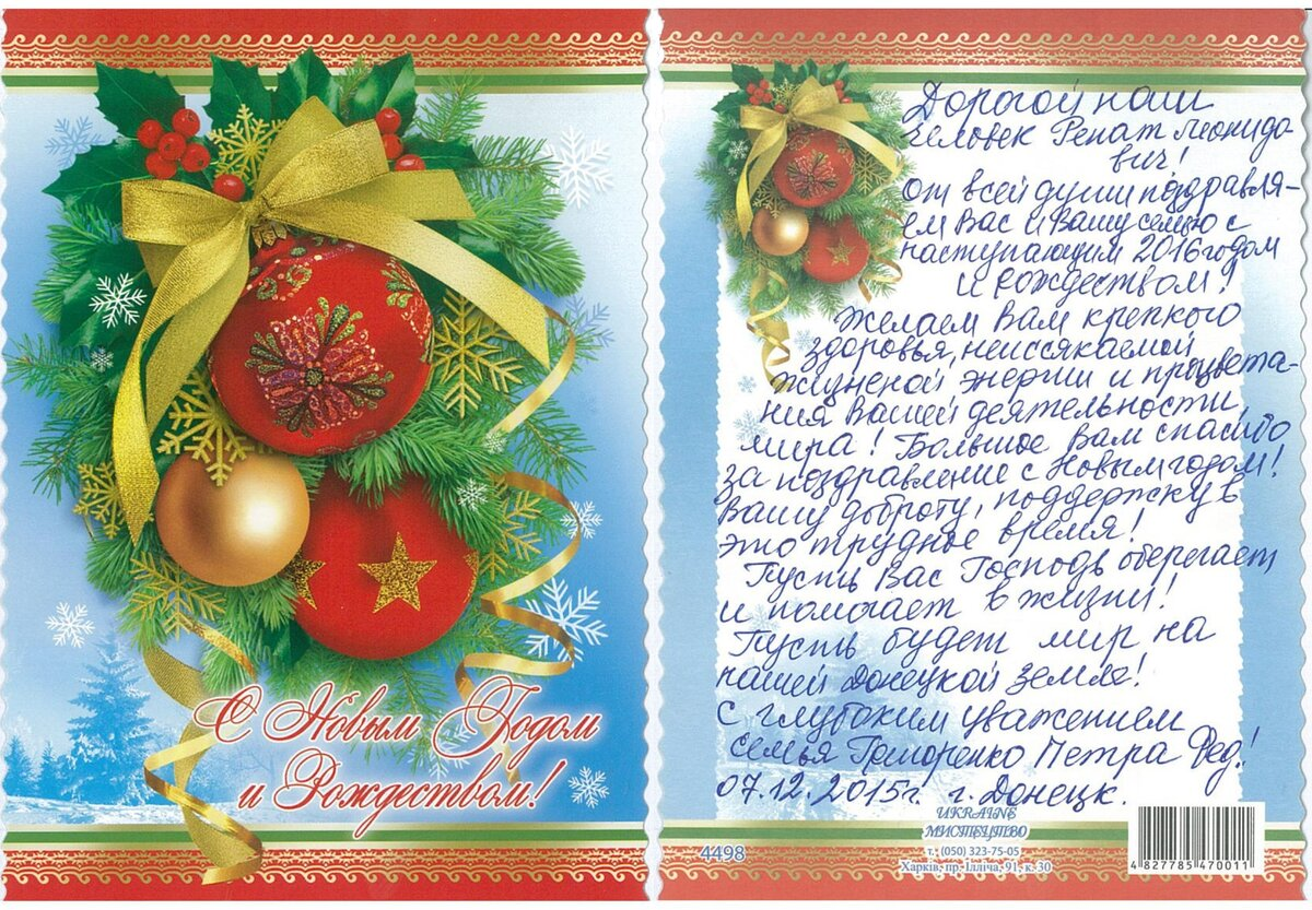 открытка учителю на новый год от класса человеческом черепе пациент