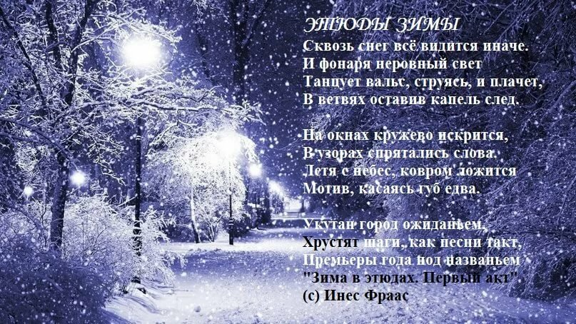 Зимние картинки стихотворение громова сразу