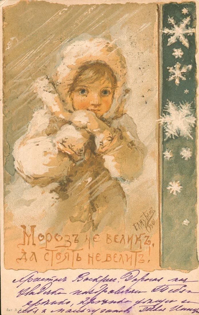 Днем, дореволюционные рождественские открытки фото