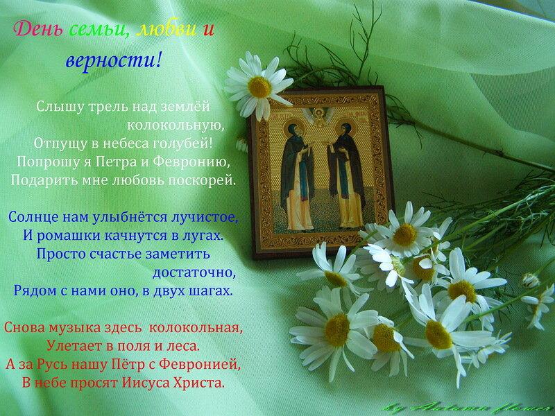 Красивыми осенними, открытка петр и феврония день семьи