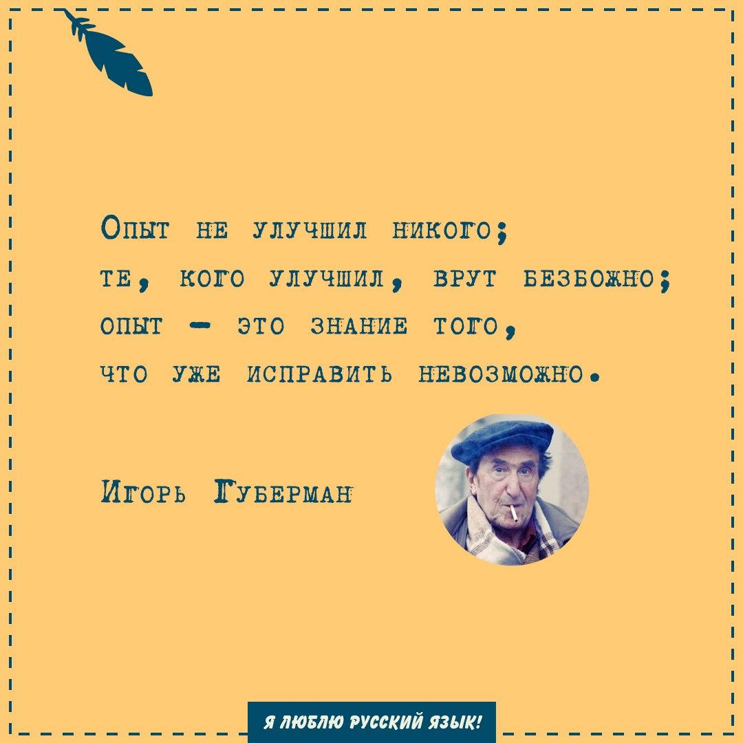 экономии вашего игорь губерман стихи с матом чтобы легко просто