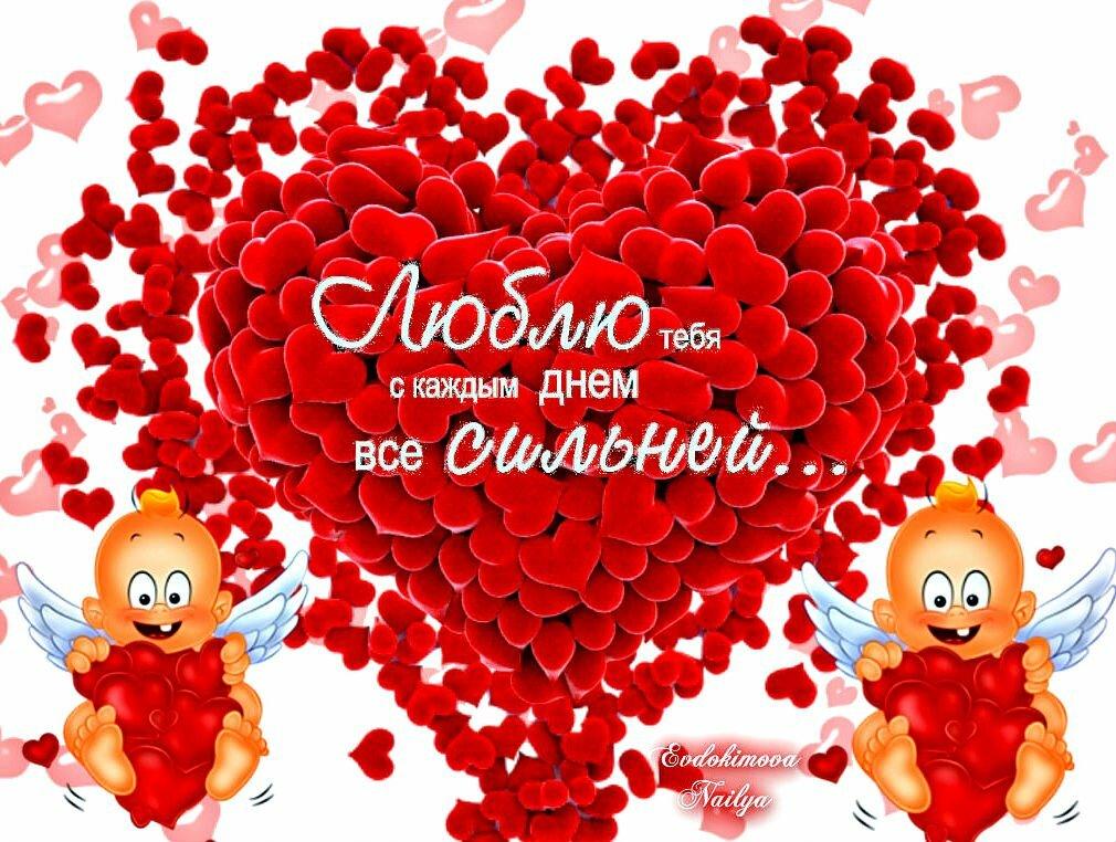 Признания в любви любимому в открытке, днем