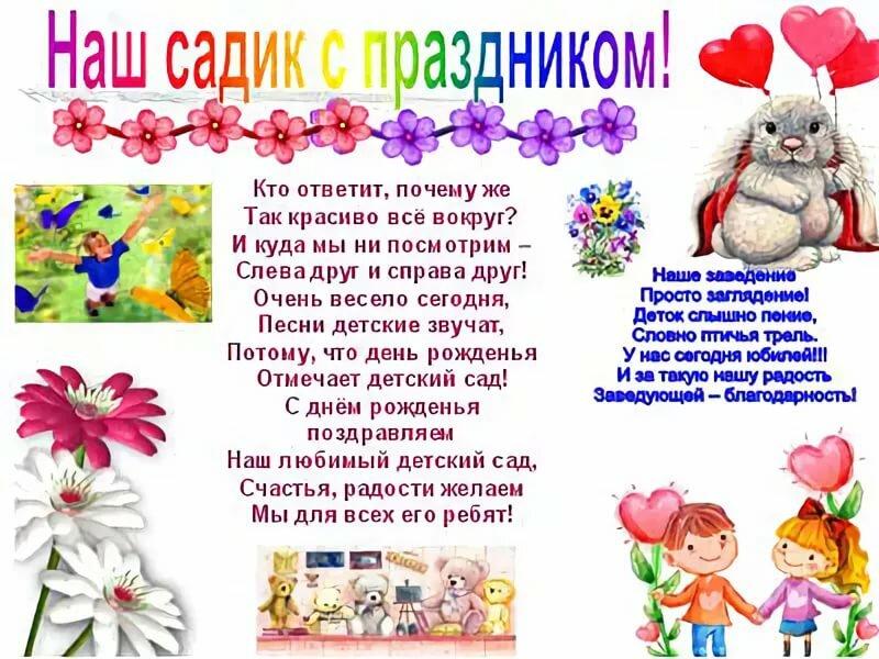 Днем рождения, поздравительная открытка к юбилею садика