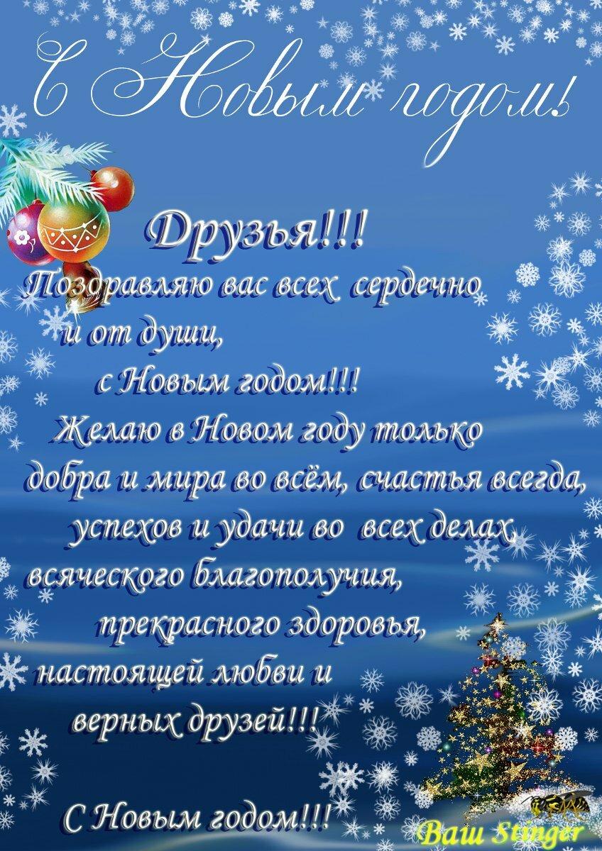 Стих в открытку на новый год для учителей