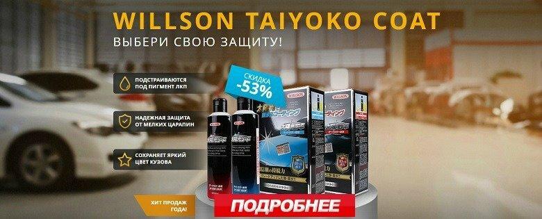 Willson Taiyoko coat - защита вашего автомобиля в Челябинске
