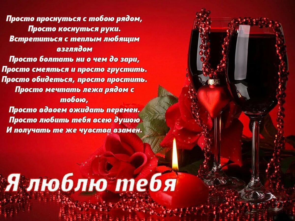 Яндекс открытка любимому