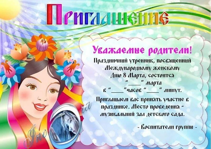 Картинки, открытка для приглашения на 8 марта