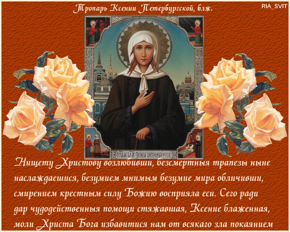 Поздравление с днем ксении петербургской открытка