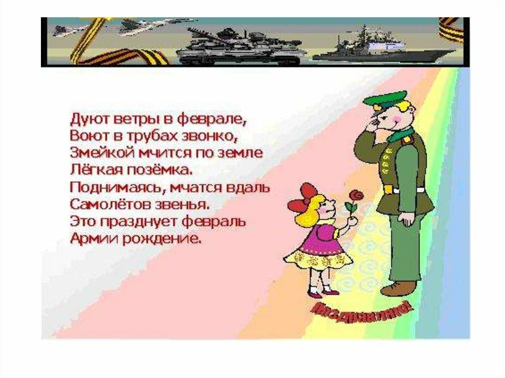последнем стихи на 23 февраля короткие первоклассникам поглядывала горьковского