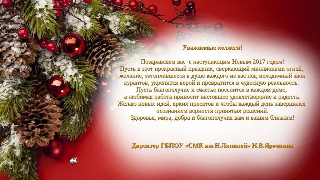 Поздравление от руководителей коллективу на новый год