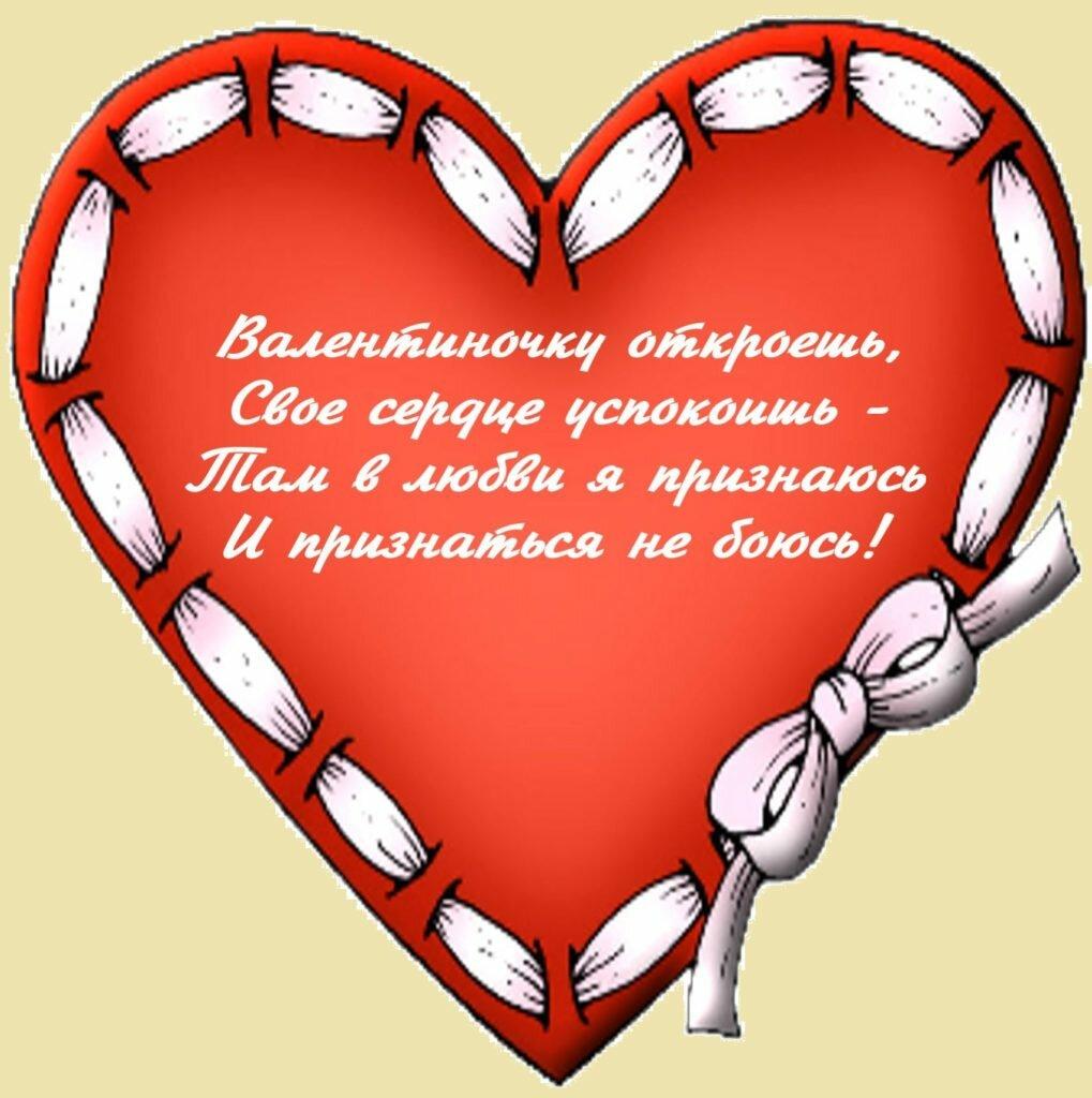 Сердца со словами картинки