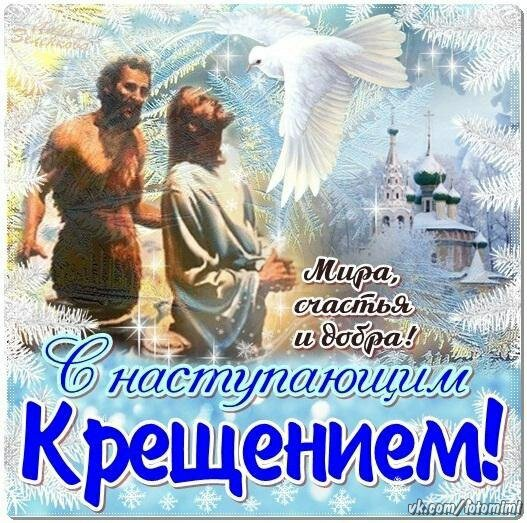 Поздравления днем, фото открытки с наступающим крещением