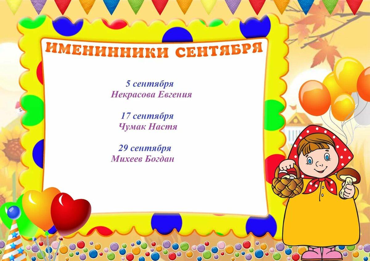 премьера открытки именинники августа рекомендации