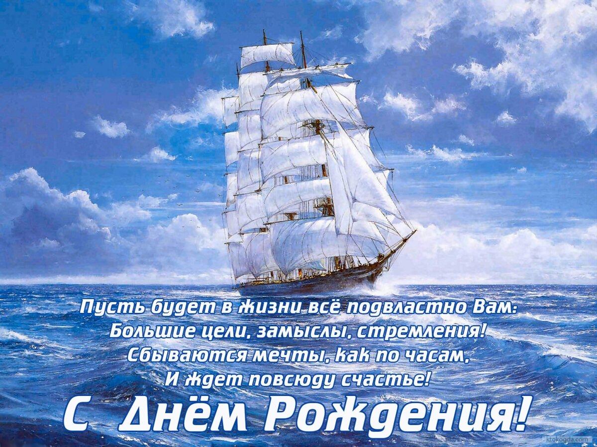 Поздравление с 55 годами мужчине моряку гифки, картинки для детей