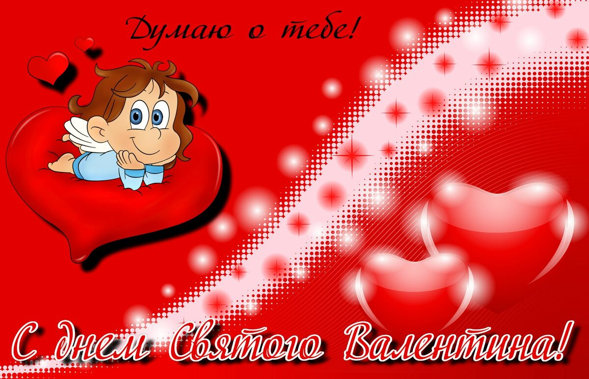 Валентин открытки, днем