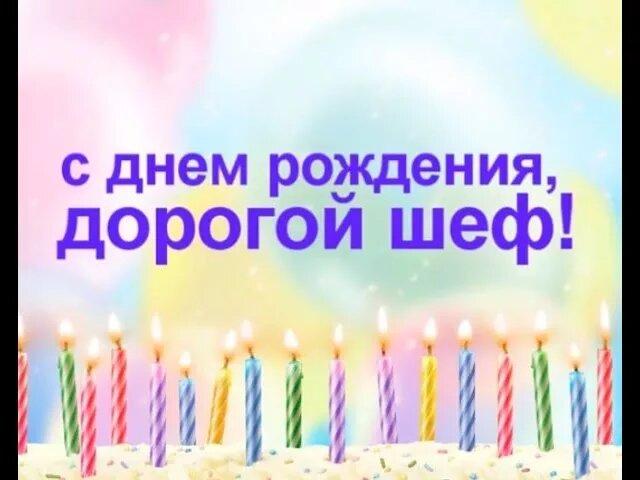 Открытки с днем рождения любимый директор, надписью ссср картинка