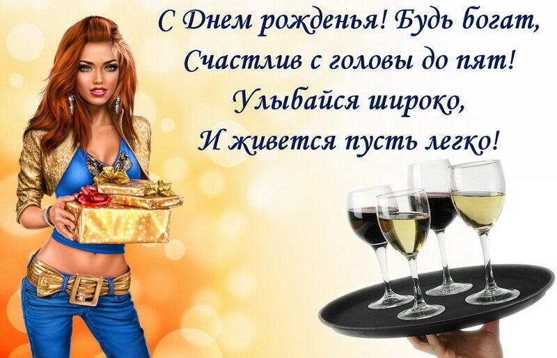 Просто порадовать, прикольная открытка с поздравлением для мужчины