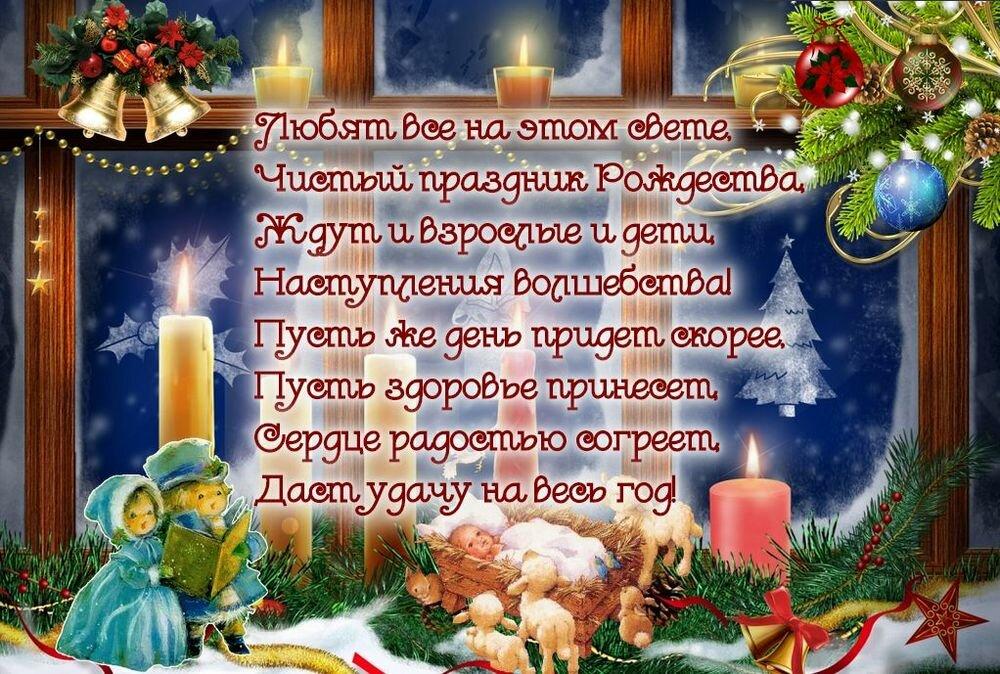 Мая, красивые открытки в рождеством