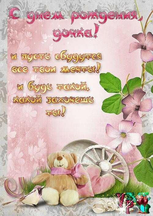 Поздравление открытка дочке