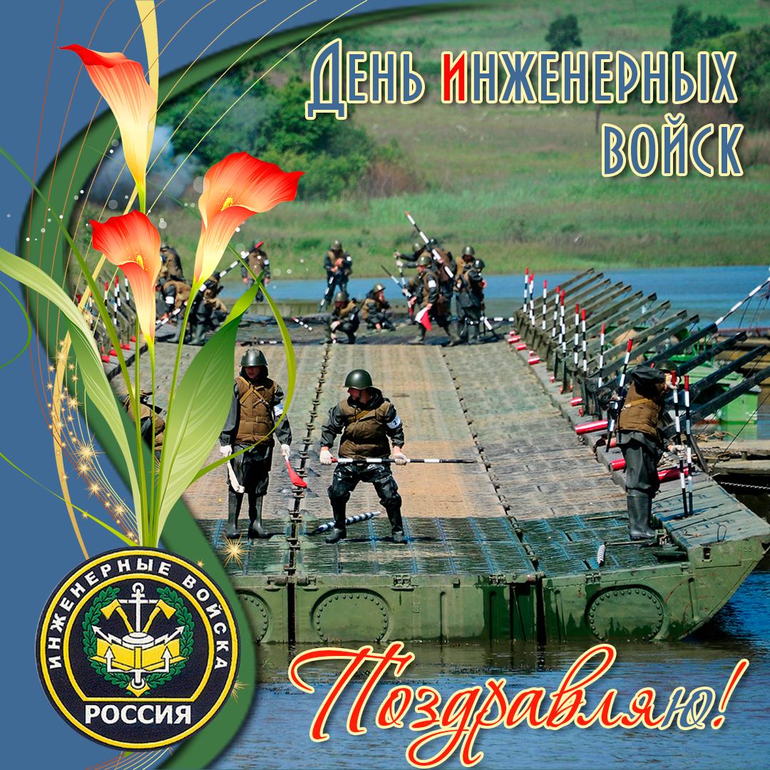 Поздравительным, открытки с днем инженерных войск