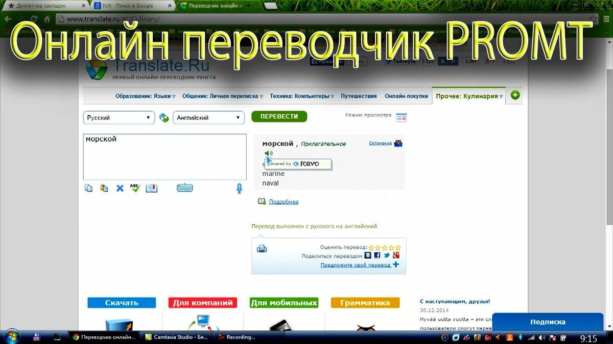 Переводчик английского с фото онлайн