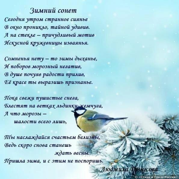 Зимние картинки стихотворение громова можете заказать