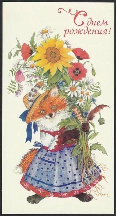 Своими, открытка лисенок с днем рождения