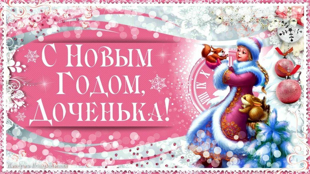 Праздник пресвятой, открытка маме на новый год от дочери