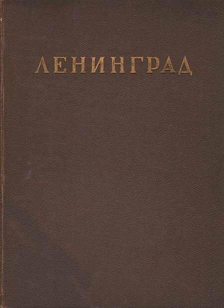 Ленинград. Архитектурно-планировочный обзор развития города скачать pdf