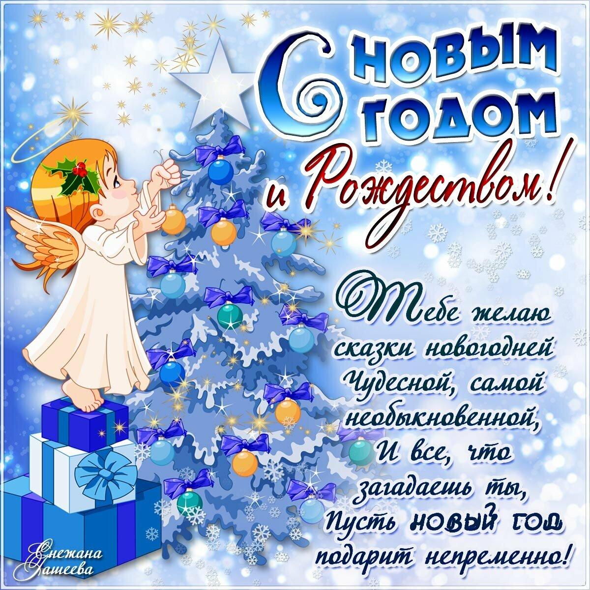 Картинки открытки с новым годом и рождеством 2019