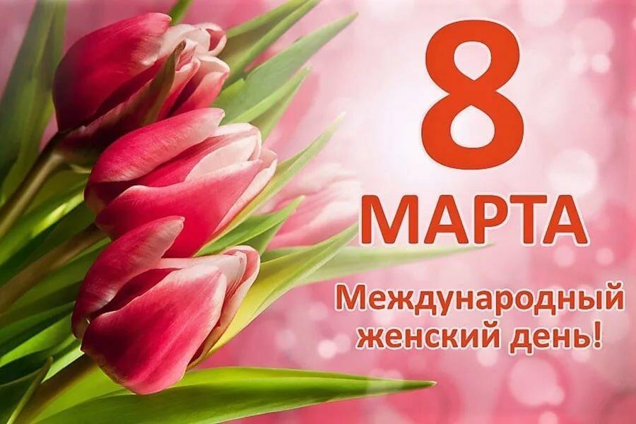 С международным женским днем 8 марта в открытке, днем рождения мужчину