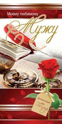 Христианские открытки любимой жене