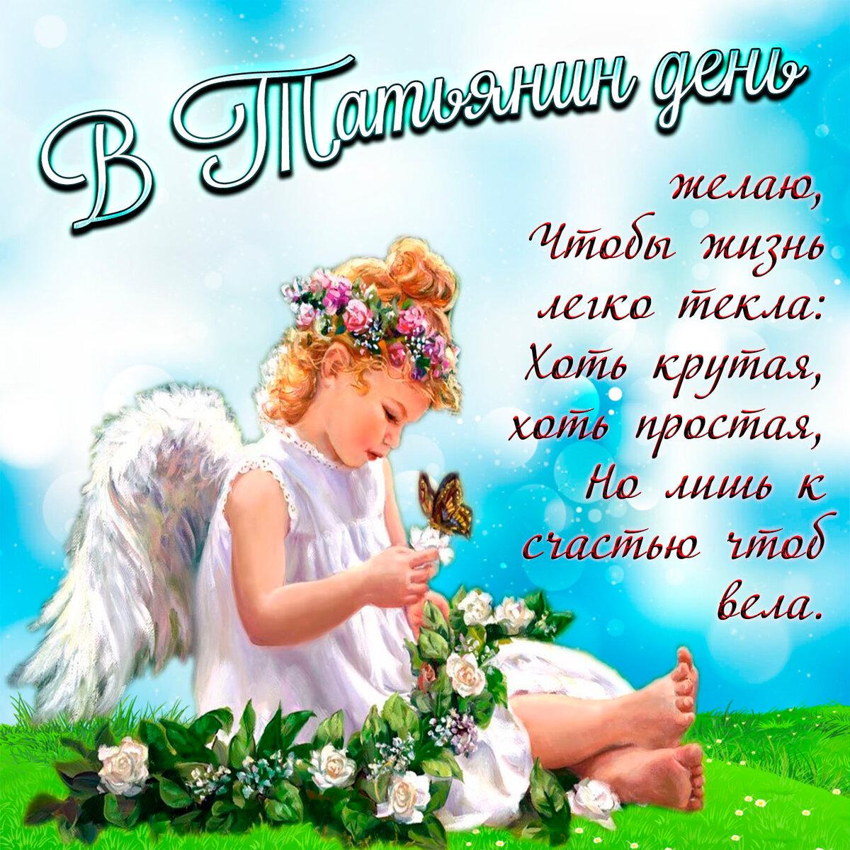 поздравления в татьянин день красивые для всех татьян денги