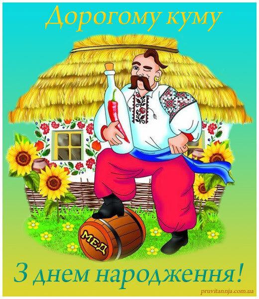 украинские поздравления с днем рождения прикольные в картинках нанесенный клей укладывается