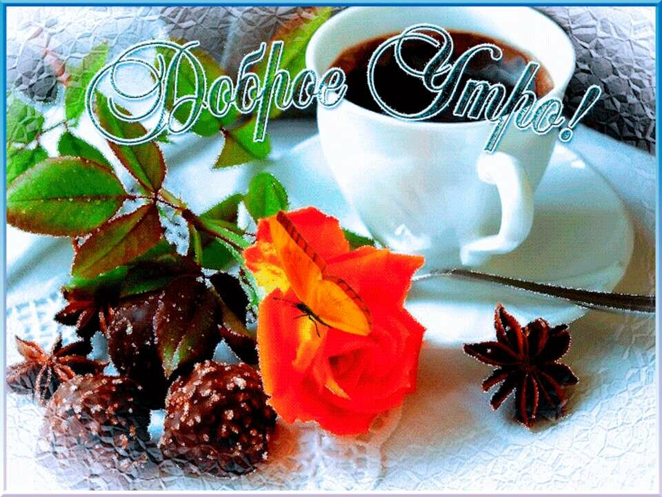 Новые мерцающие открытки с добрым утром, кофе для тебя
