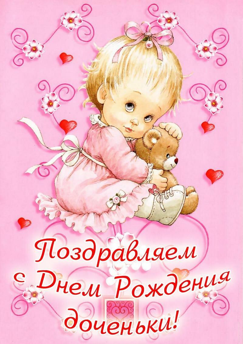 Поздравление с днем рождения с дочкой открытка