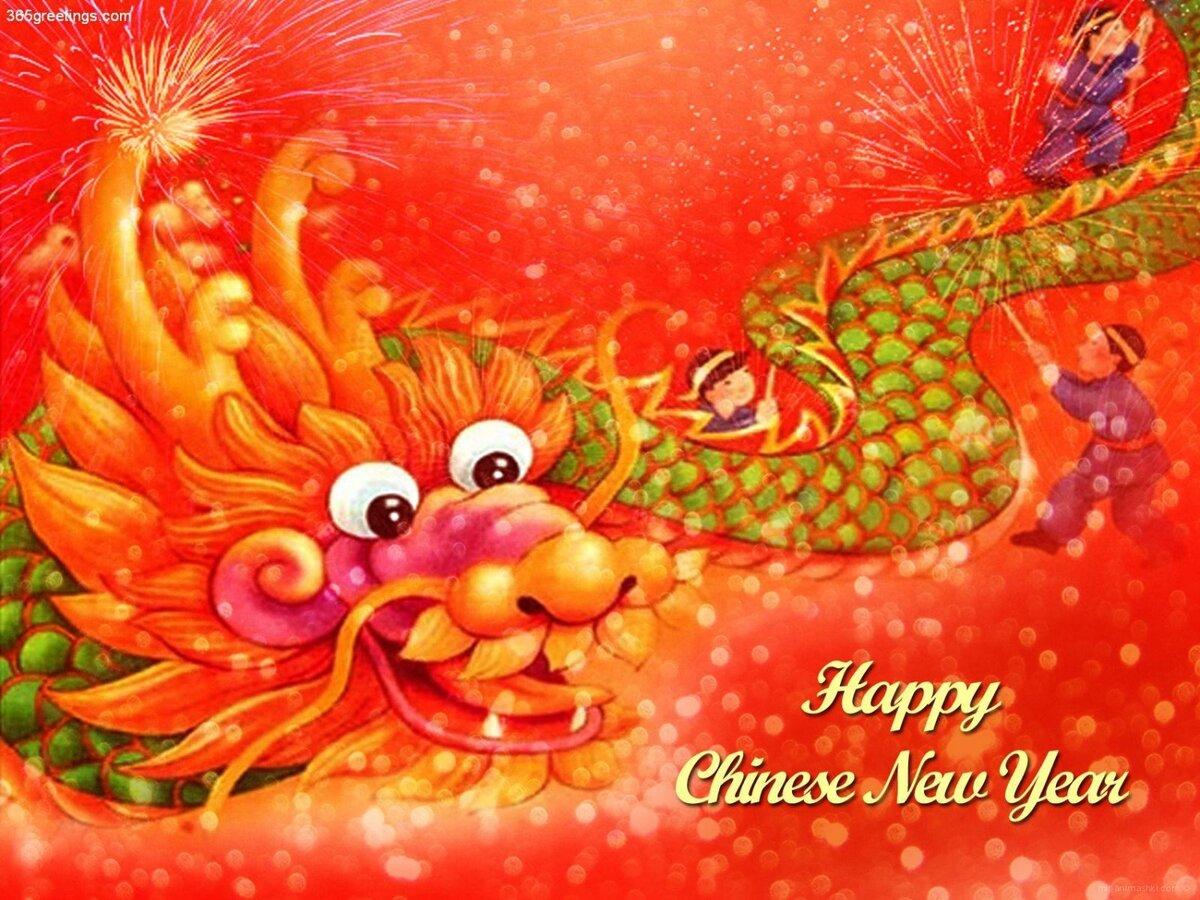 Открытка с новым годом китайцам