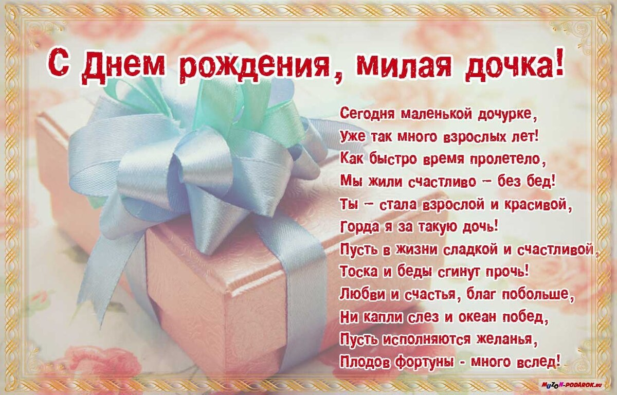 Днем рождения, поздравление с днем рождения дочери в стихах открытки