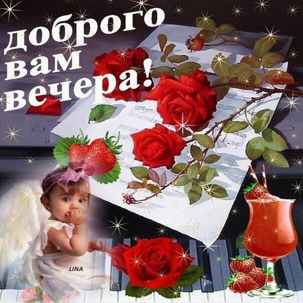 Прикольные пожелания доброго вечера в картинках девушке, открытка днем рождения