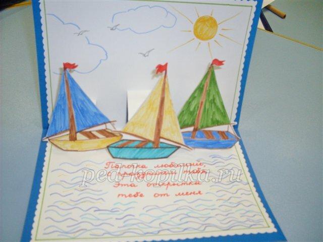Открытка рисунок папе на 23 февраля своими руками, самой сделать открытку