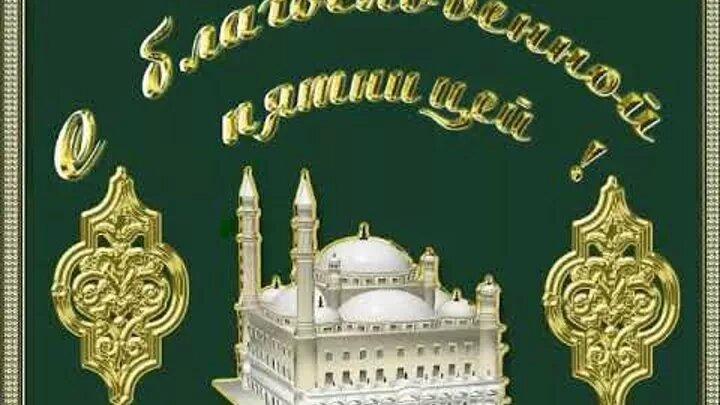 Рисование, красивая открытка с пятницей мусульман
