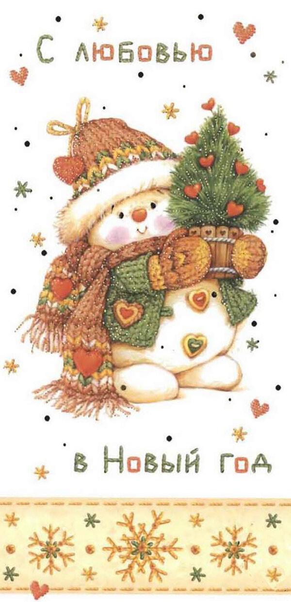 Милые открытки к новому году, для