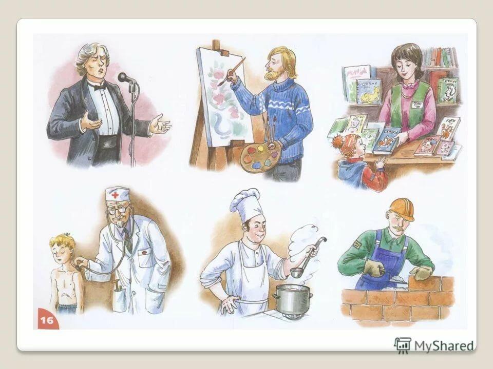 Пособия картинки по профессиям