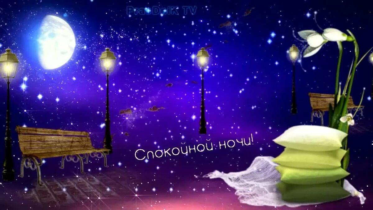 Картинки волшебного вечера и доброй ночи