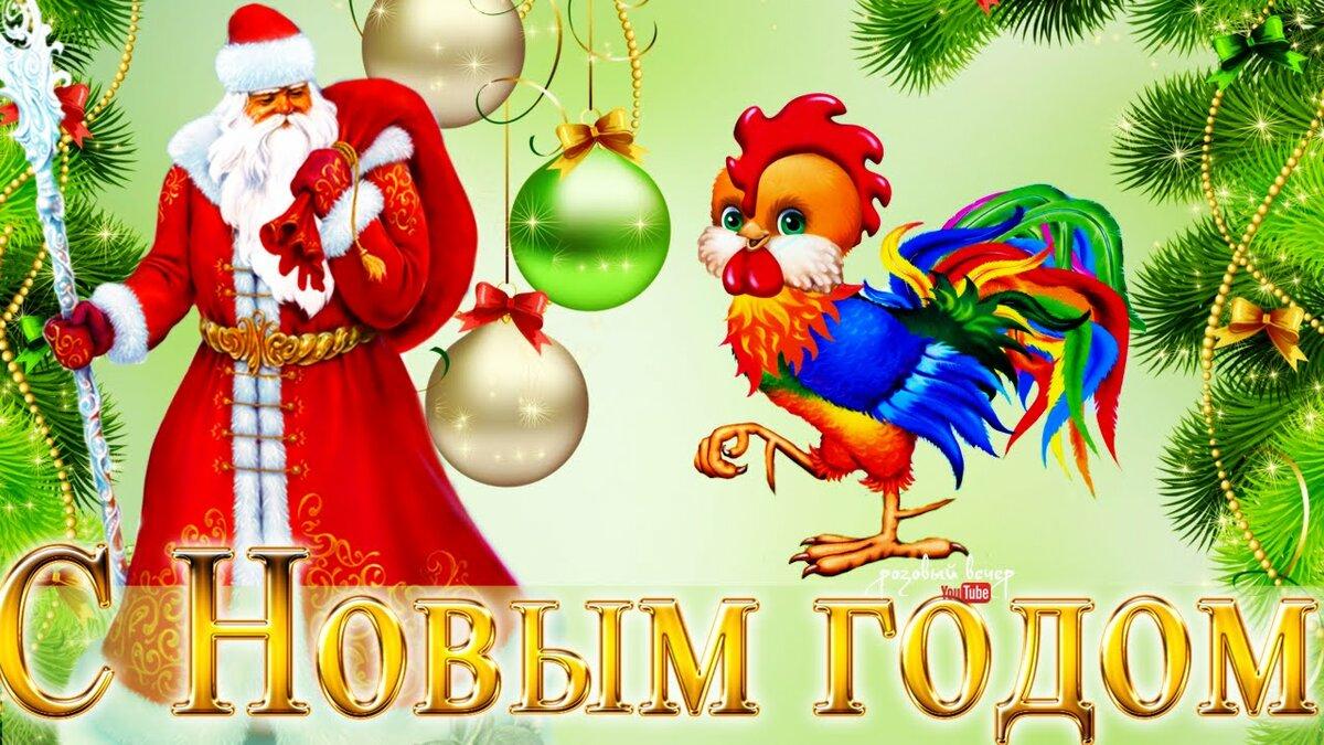 Поздравительный открытки с новым годом 2017, удачного