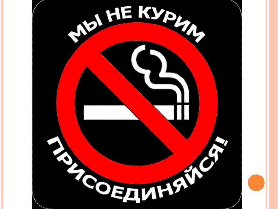 Днем, картинка с надписью курить вредно