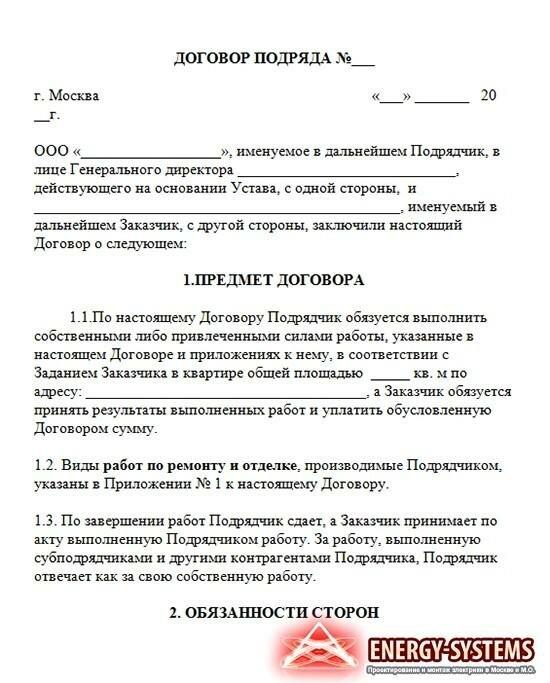 разделы договора подряда