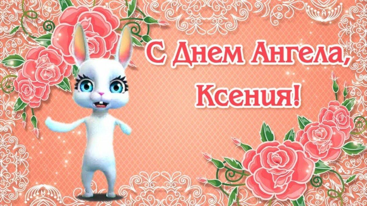 Поздравления день ксении