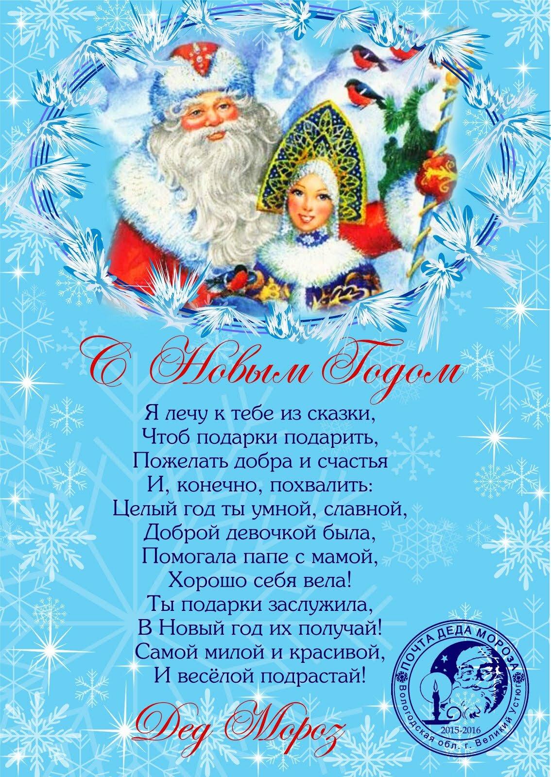 Поздравления для деток от деда мороза